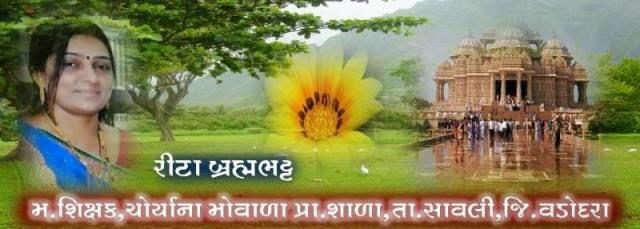 http://ritabrahmbhatt.blogspot.in/