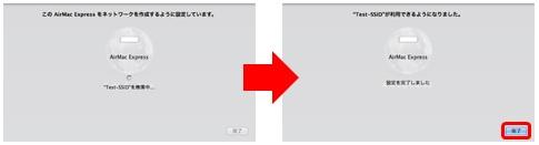 AirMac ユーティリティからExpress へ設定が送信される(アップデート)