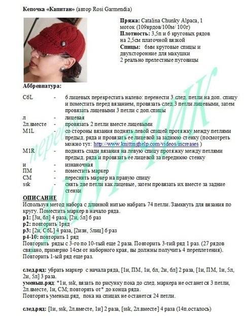 Просто кепка кепка схема - Модели вязания для детей.