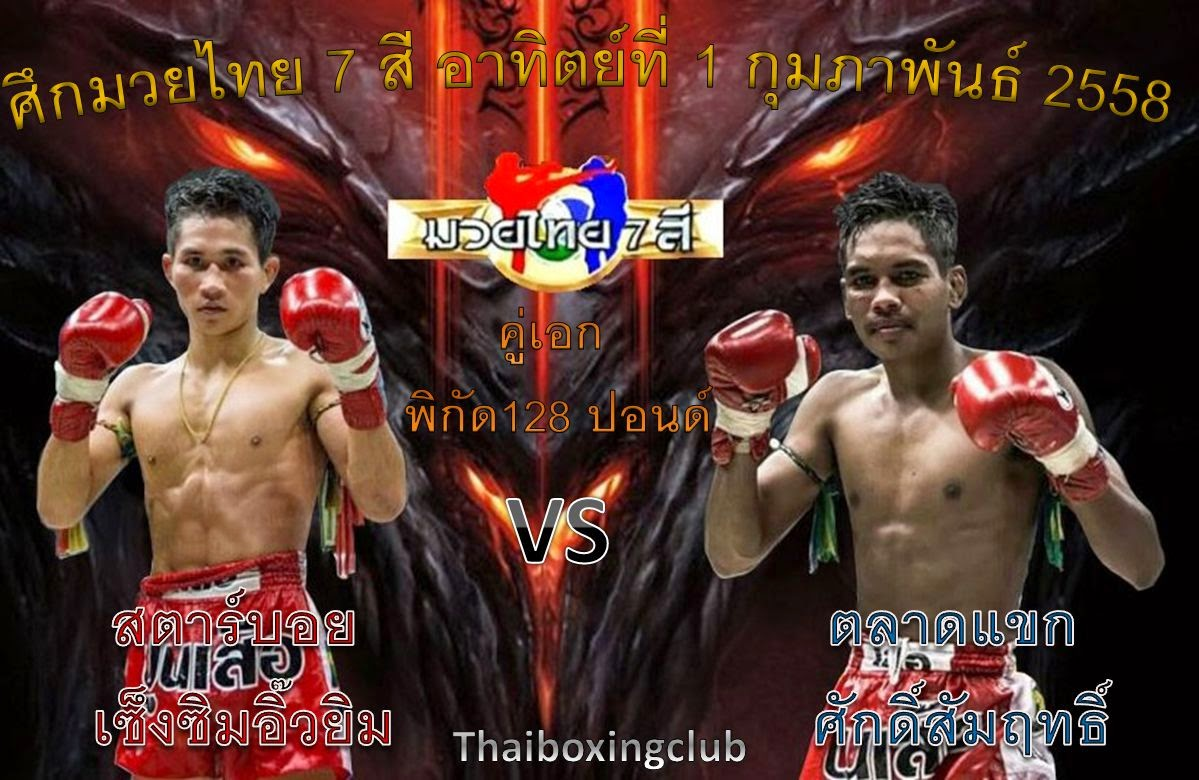 วิจารณ์มวยไทย ศึกมวยไทย 7 สี วันอาทิตย์ที่ 1 กุมภาพันธ์ 2558