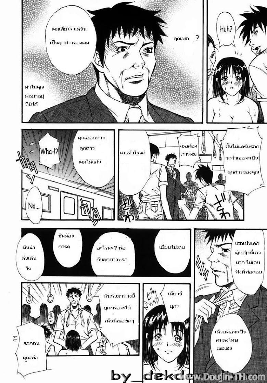 การลงโทษของคุณพ่อ - หน้า 10