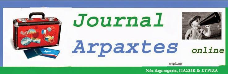 Journal-Arpaxtes της Nεας Δημοπρασιας και Πασοκρατιας συνεχεια...