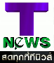 http://www.tnews.co.th/html/