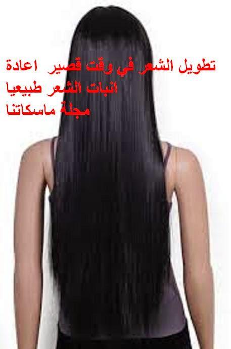 تطويل الشعر في وقت قصير  اعادة انبات الشعر طبيعيا     مجلة ماسكاتنا
