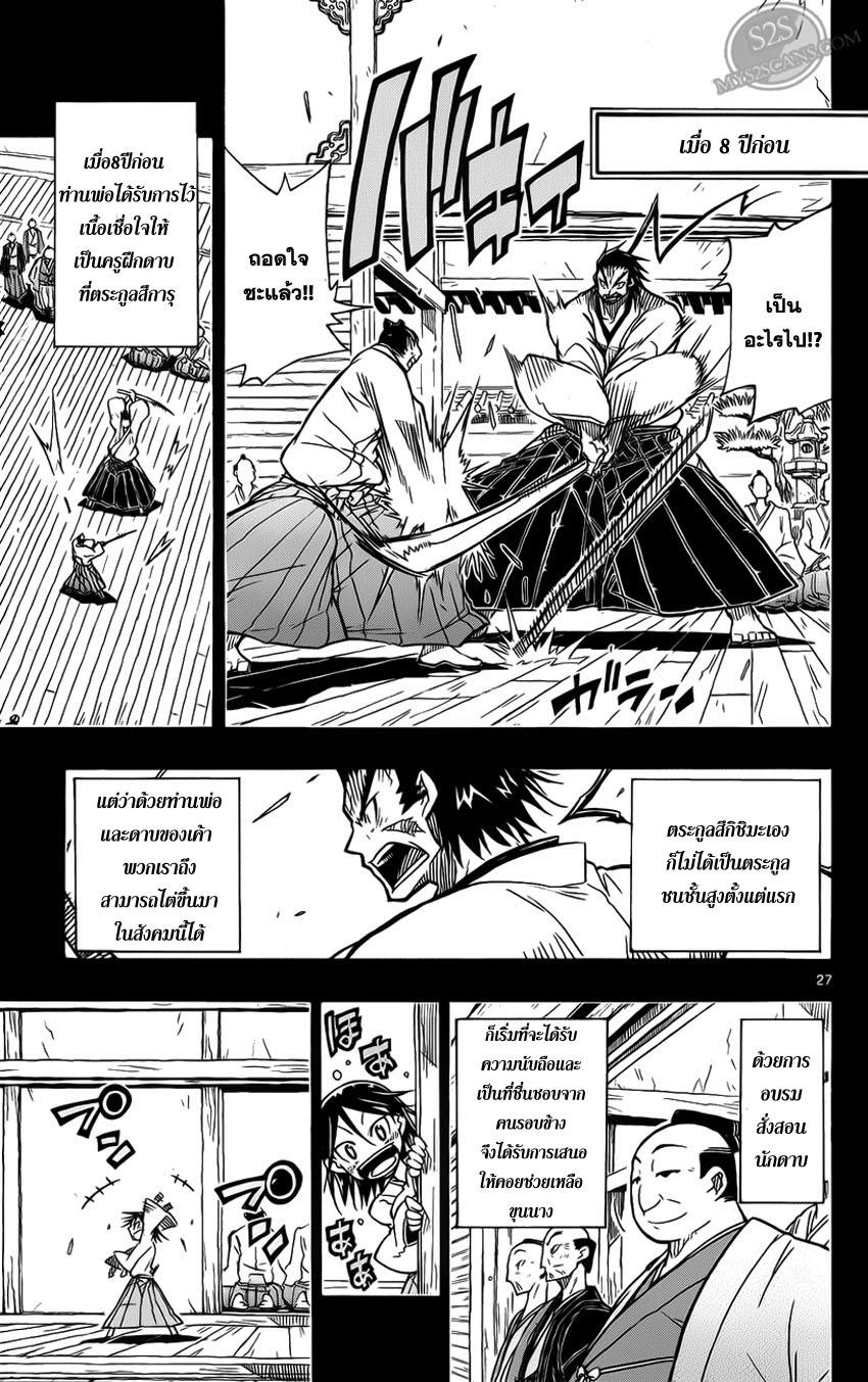 Joujuu Senjin!! Mushibugyo 1 TH ไปล่ะนะ!  หน้า 28