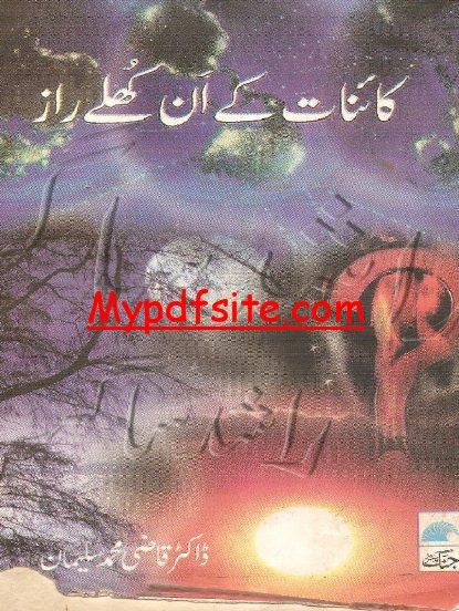 Kainaat Kay Un Khulay Raaz Book