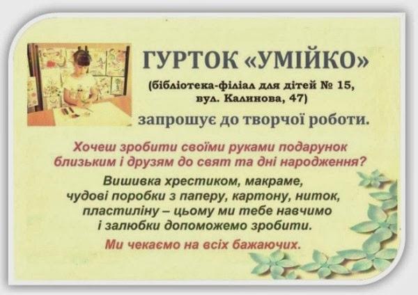 """Гурток """"Умійко"""""""