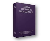 Λεξικό της Κοινής Νεοελληνικής  (Ίδρυμα Μ. Τριανταφυλλίδη)