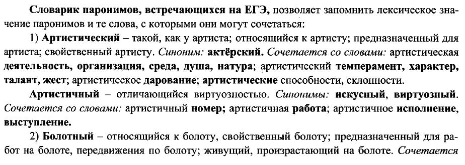 егэ по русскому словарь паронимов