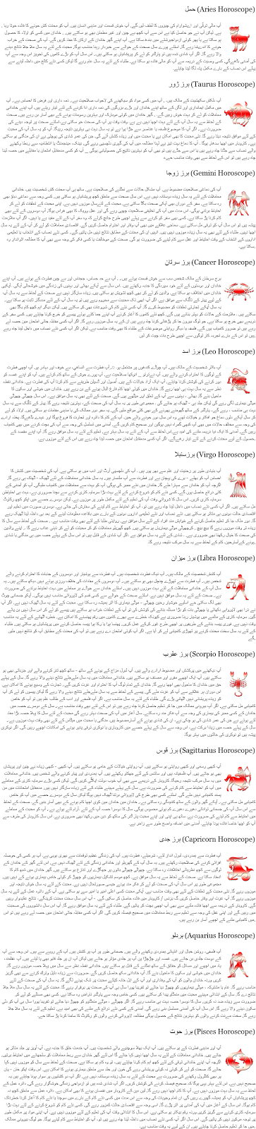 2013 Horoscope in Urdu - Rashifal Bhavishya in Urdu 2013