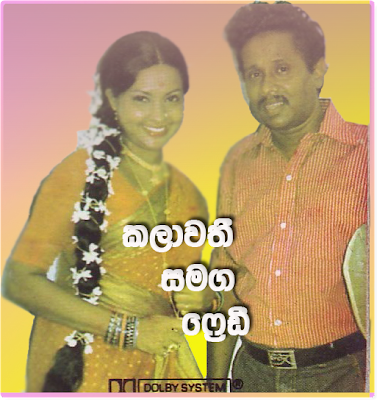 FREDDY SILVA - KALAWATH MP3 ALBUM