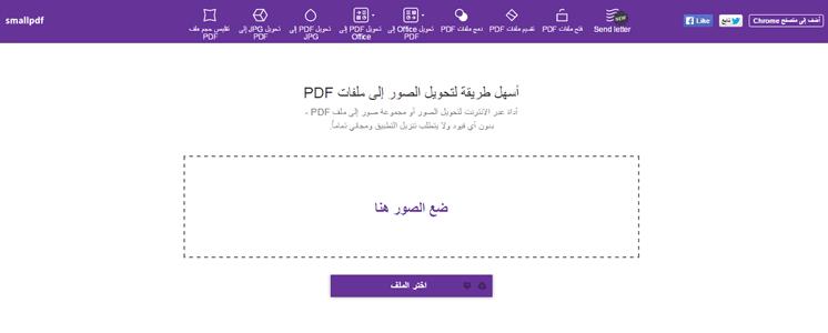 موقع لتحويل ملفات البي دي إف (PDF) ، ملفات البي دي إف ، بي دي إف PDF ، مواقع بي دي إف ، تحويل ملفات بي دي إف إلى أوفيس ، تحويل ملفات الأوفيس إلى بي دي إف تحويل الصور إلى ملفات بي دي إف ، ضغط ملفات البي  دي إف ، دمج ملفات البي دي إف ، تقسيم ملفات بي دي إف ، فتح ملفات بي دي إف ، تصفح عبر المتصفح ، موقع Small Pdf