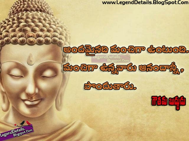 best gautama buddha quotes in telugu legendary quotes