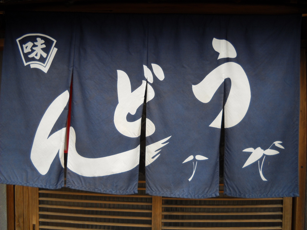 And Many Noren Are In Aizome   The Famous Japanese Blue, Or Indigo.