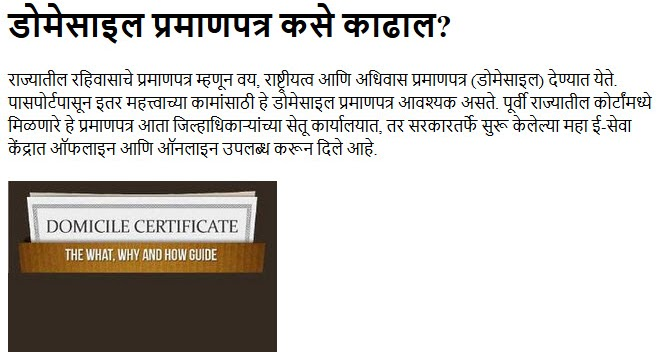 how to get domicile certificate