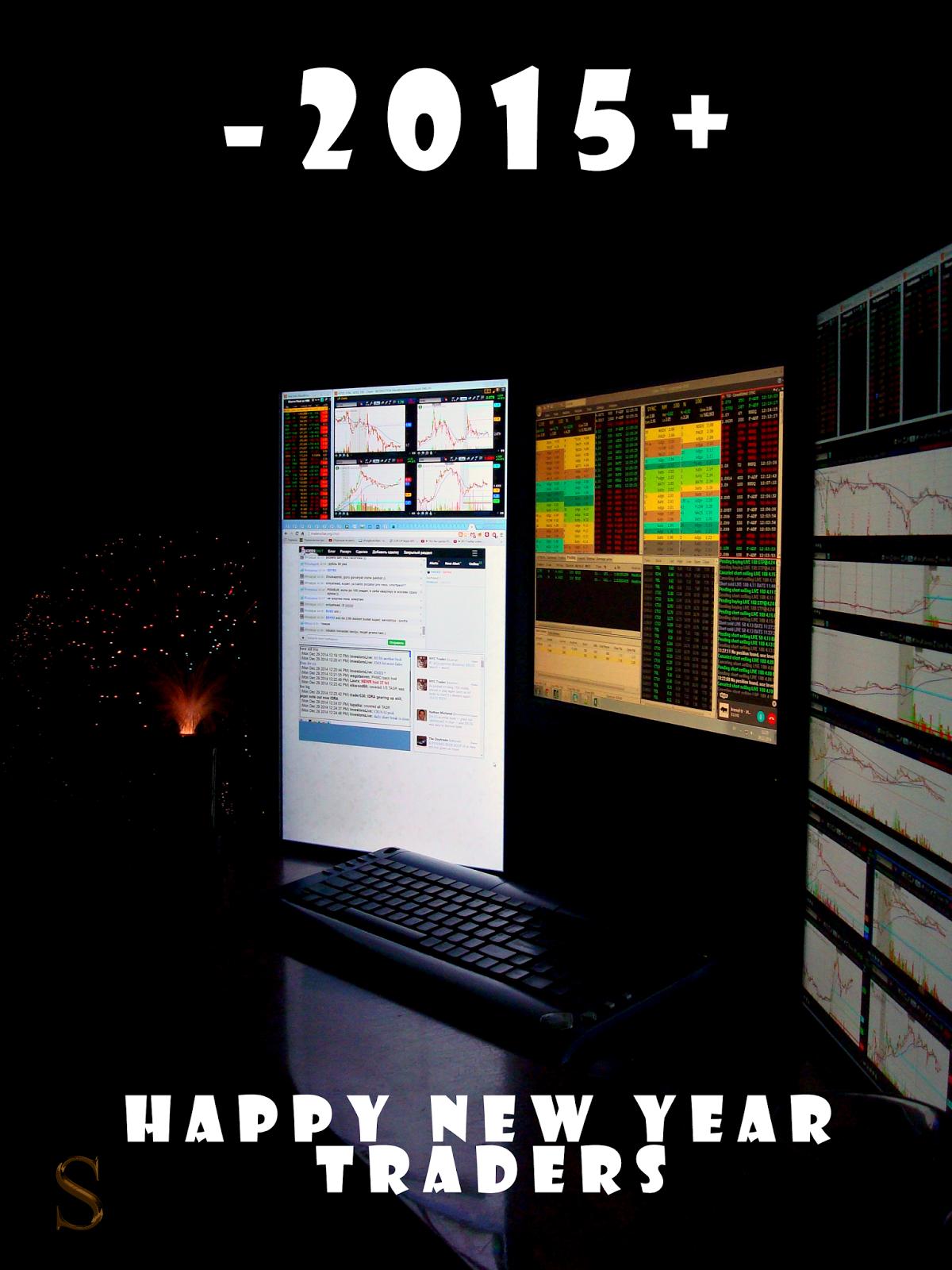 С Новым годом, пацаны!