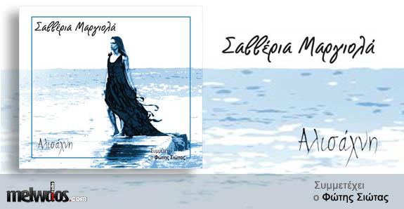 Σαββέρια Μαργιολά - «Αλισάχνη»