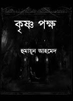 Krisnopokkho by Humayun Ahmed