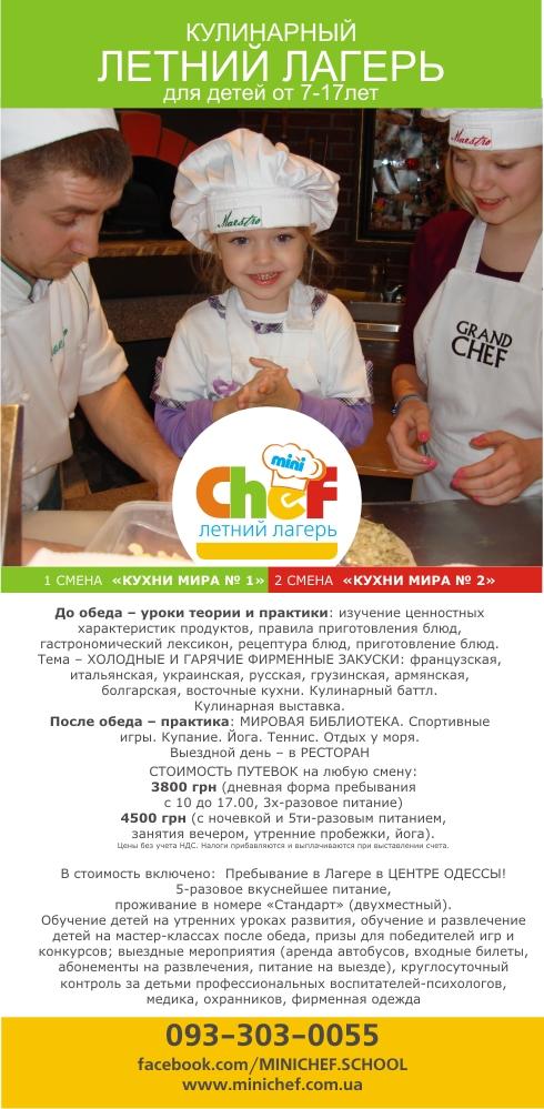 Кулинарные конкурсы в лагерях