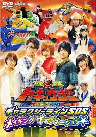 Ressha Sentai ToQger The Movie - Galaxy Line S.O.S Sub