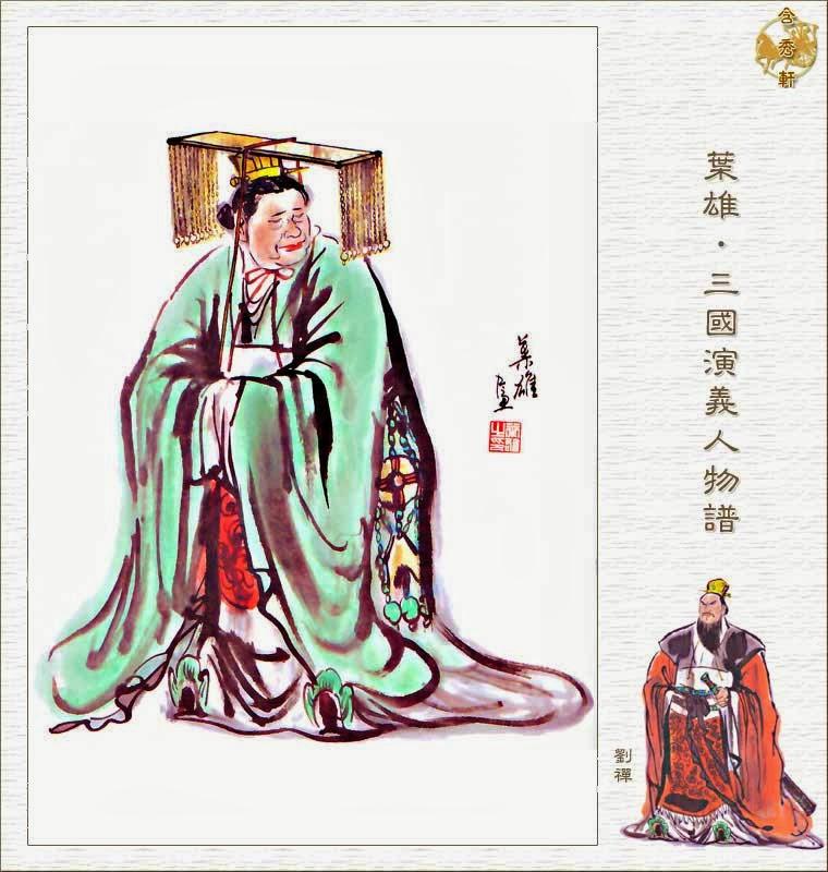 พระเจ้าเล่าเสี้ยน หรือ อาเต๊า (劉禪; Líu Shàn)