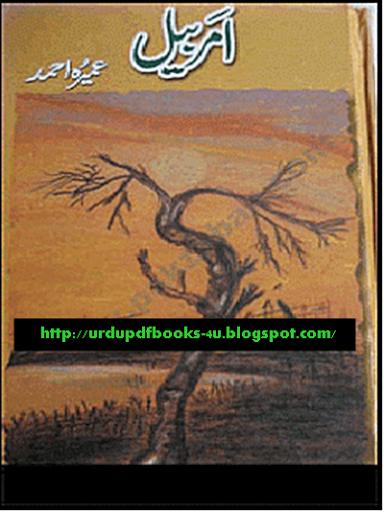 Amar Bail Urdu story umera ahmed