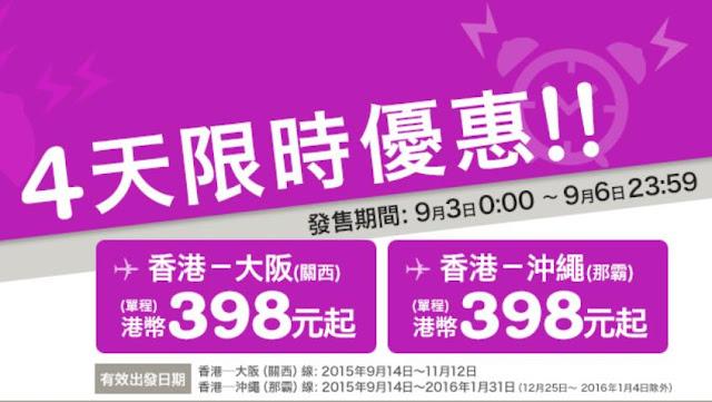 放假前促銷!樂桃航空 今晚(9月2日)零晨開賣 香港飛 沖繩/大阪 單程$398起。