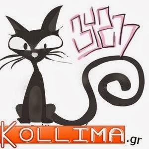 kollima.gr - Εδώ τρως κόλλημα!