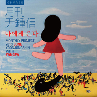 Yoon Jong Shin (윤종신) - 2013 Monthly Yoon Jong Shin June [Digital Single]