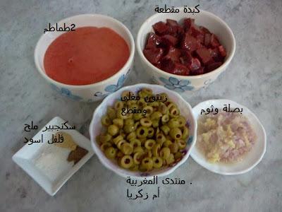 kebda 1 الكبدة بالزيتون والفطر