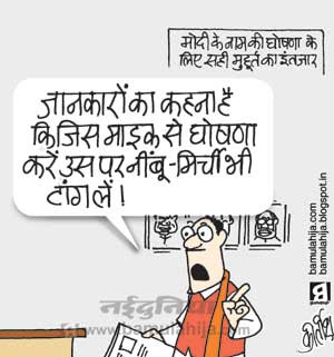 narendra modi cartoon, bjp cartoon, election 2014 cartoons, indian political cartoon