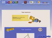 http://www.inschool.gr/G5/MATH/TRIGONA-YPSH-KATHETES-PRAC-G5-MATH-MYtriviaBLOR-1404231530-tzortzisk/index.html