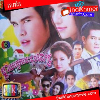 Http www thaikhmermovie com 2012 12 thai lakorn maday kmek besdong