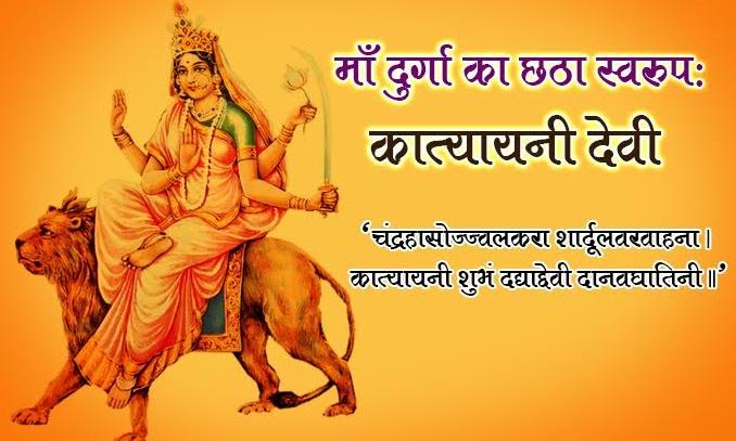 Navaratre ke Chhthe Din Maa Katyayani ki Pooja
