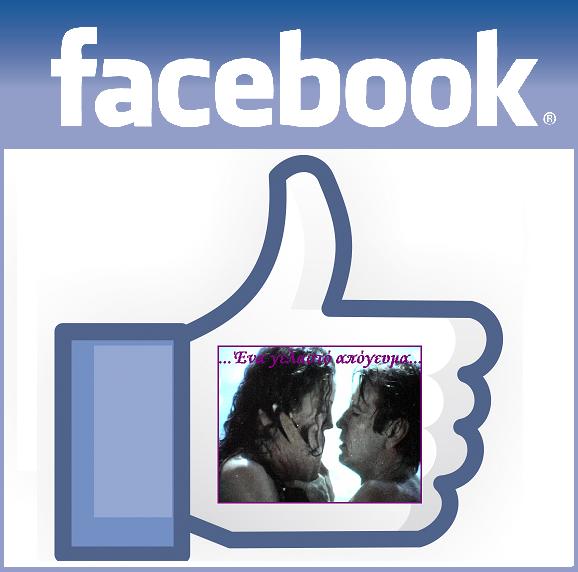 ενα γελαστό απόγευμα στο facebook