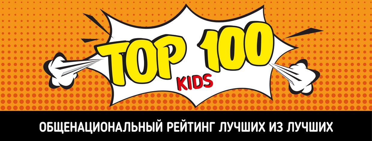 TOP 100 KIDS (Ukraine)