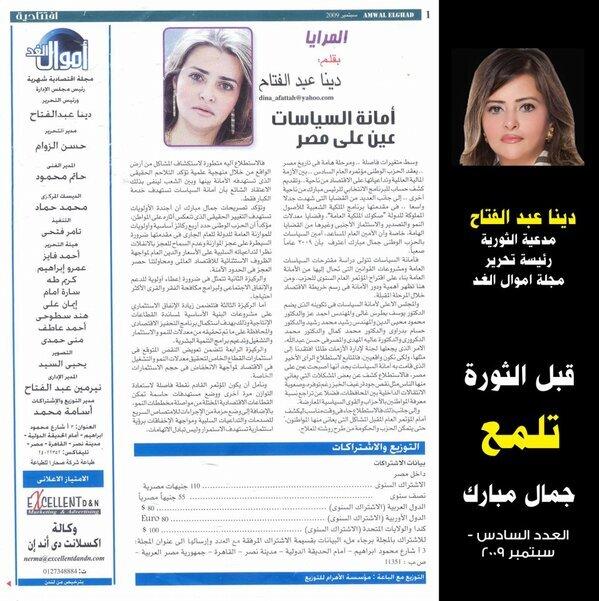 """""""دينا الفتاح"""" قناة التحرير فضيحة 1.jpg"""