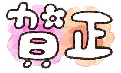 「賀正」年賀状に使えるイラスト文字