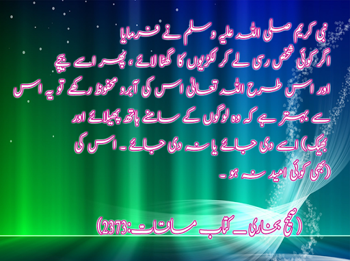 sahih hadith about dajjal, sahih hadith in bangla, sahih hadith definition, sahih hadith books, sahih hadith in hindi, sahih hadith on nationalism, sahih hadith on lailatul qadr, sahih hadith in english pdf, Hadith sMs, Hadith wallpapers, islamic sMs, islamic Wallpapers,