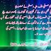 islam Me Bheek Mangna Kaisa Ha (Sahih Bukhari Hadees)