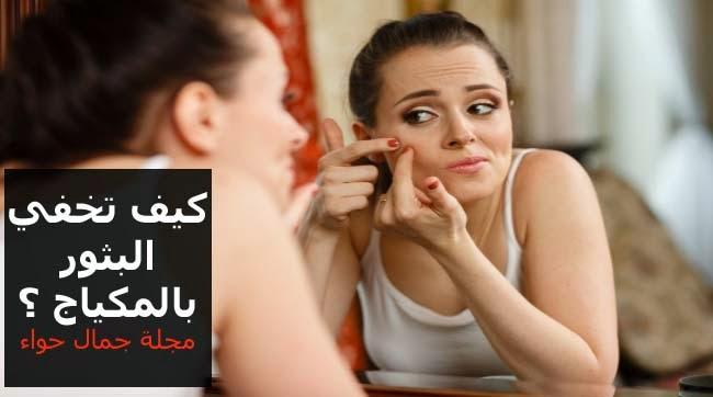 حيل المكياج لإخفاء عيوب بشرتك