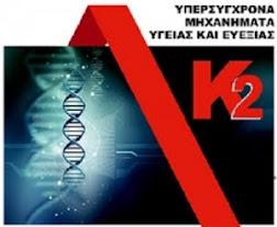 """ΔΟΚΙΜΑΖΟΝΤΑΣ ΤΙΣ ΣΥΣΚΕΥΕΣ ΑΥΤΟΪΑΣΕΩΣ """"Κ2"""""""