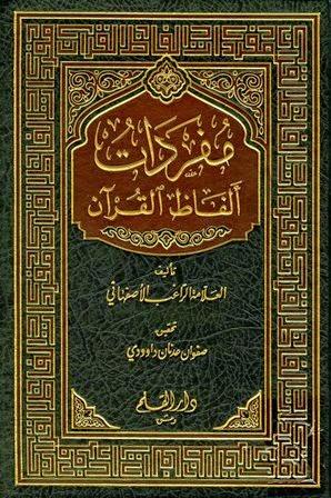 مفردات ألفاظ القرآن - الراغب الأصفهاني