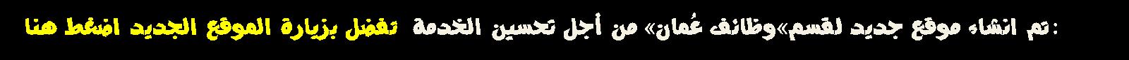 وظائف خالية في عمان