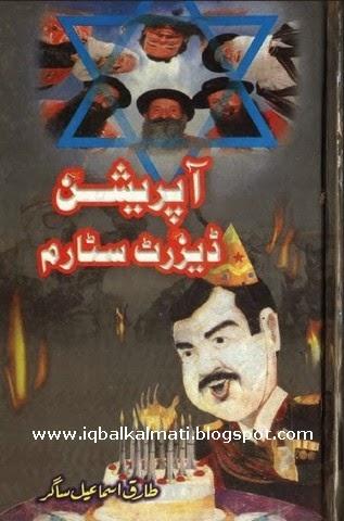 Operation Desert Storm Urdu Book