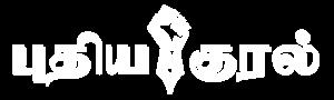 புதிய குரல்  - தமிழ் பேசும் மக்களின் உரிமைக்குரல்
