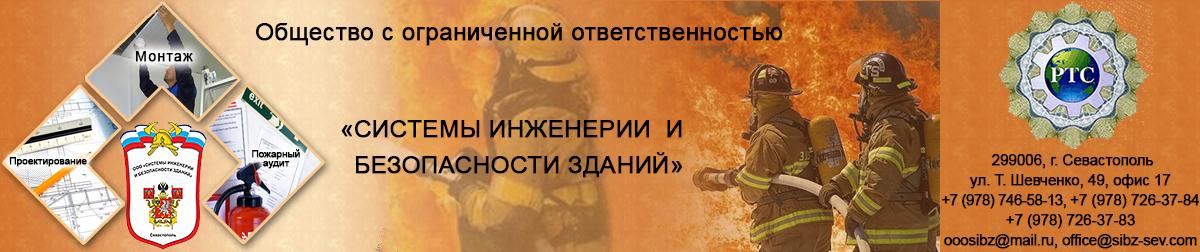 """""""СИБЗ""""  пожарная безопасность Севастополь"""