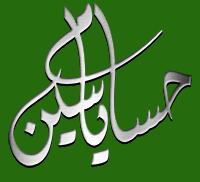 Husam Yasin