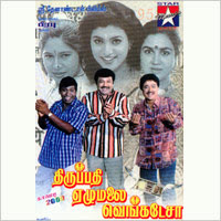 Tirupathi Elumalai Venkatesa 1999 Tamil Movie Watch Online