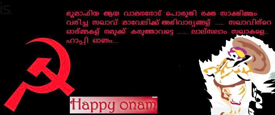 Sagavu Maveli | crazy malayalam: http://crazymalayalam.blogspot.com/2011/09/sagavu-maveli.html#!